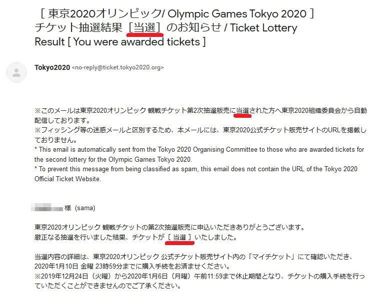 東京2020オリンピックのチケット第2次抽選の当選メール