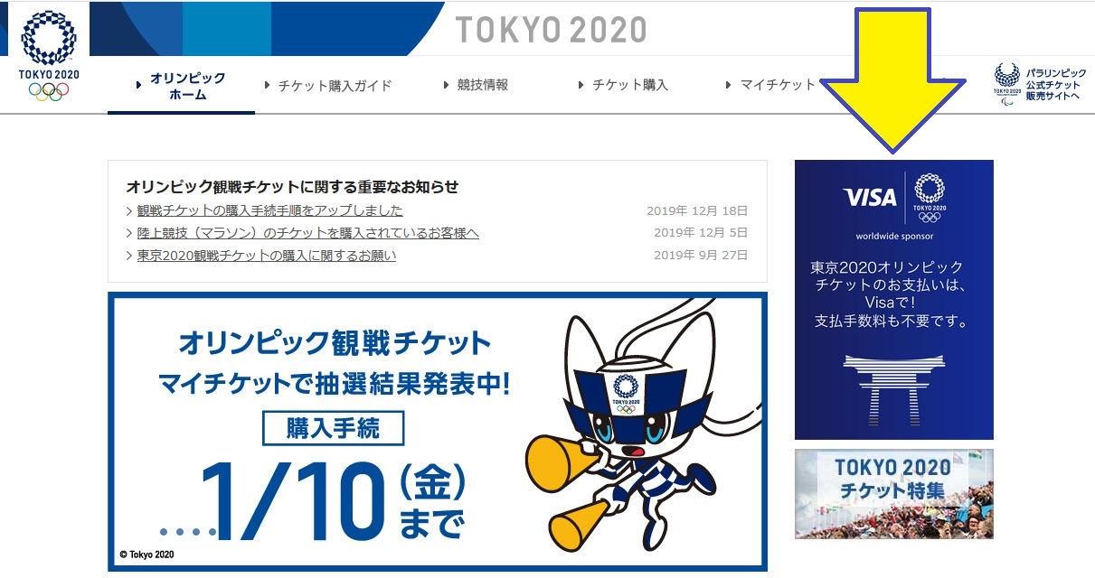 東京2020オリンピックのチケット支払い方法