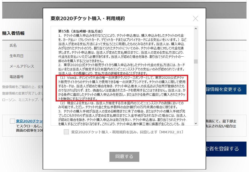 東京2020チケット購入・利用規約