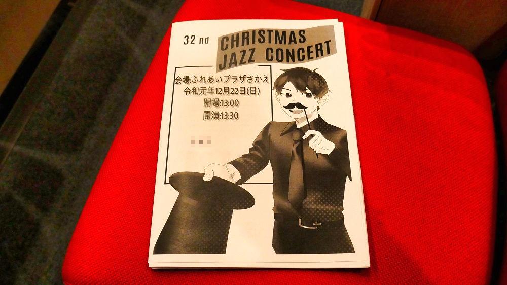 富里高校ジャズオーケストラ部「クリスマス・ジャズコンサート」プログラム