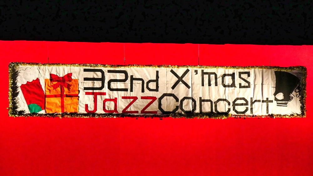第32回を迎える富里高校ジャズオーケストラ部の「クリスマス・ジャズコンサート」