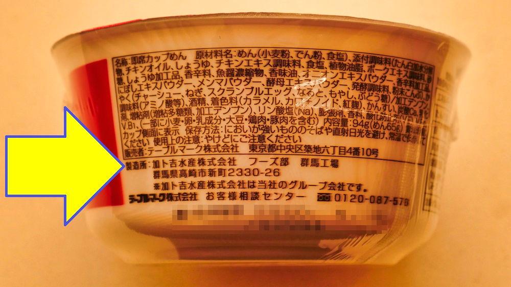 『テーブルマーク』のホームラン軒カップ麺