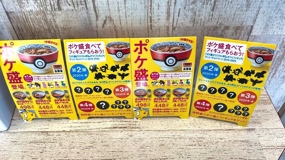 吉野屋「佐倉寺崎店」のポケ盛POP
