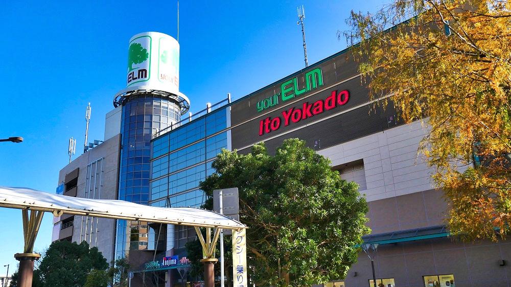 ユアエルム成田店からイトーヨーカ堂が退店することが決定!【2020年1月13日(月)が最終営業日】