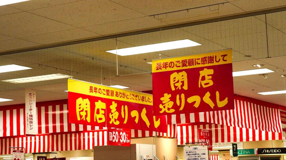 イトーヨーカドー成田店の閉店セール