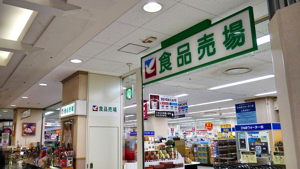 イトーヨーカドー成田店の地下1階「食品売場」
