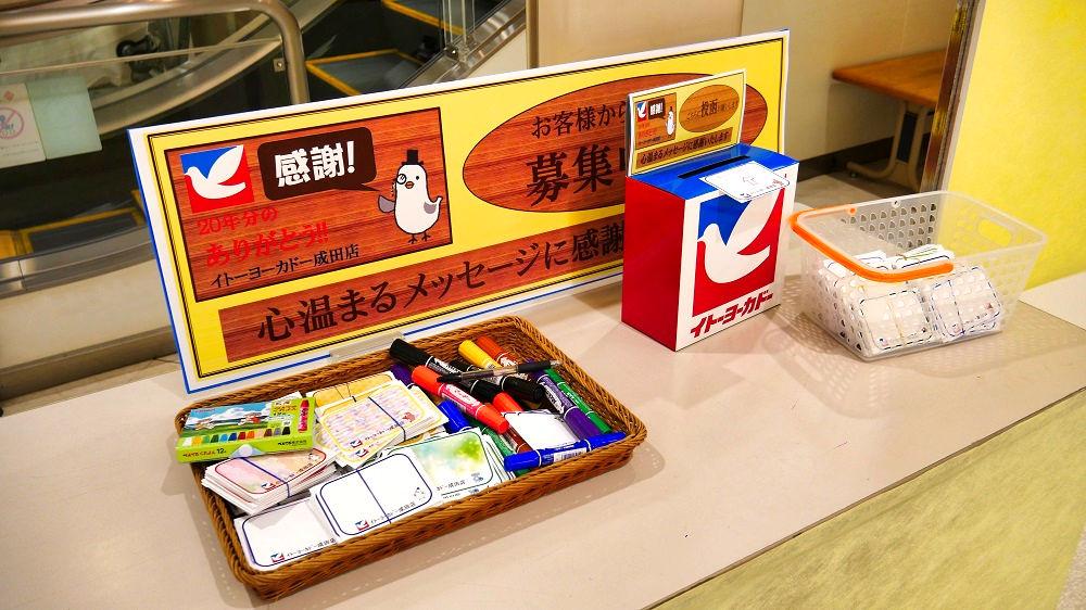 イトーヨーカドー成田店は2020年1月13日(月)で閉店