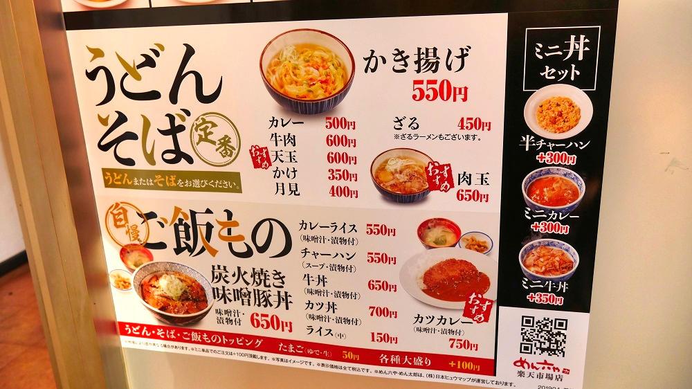 お食事処『めん六や』夢屋富里店のメニュー