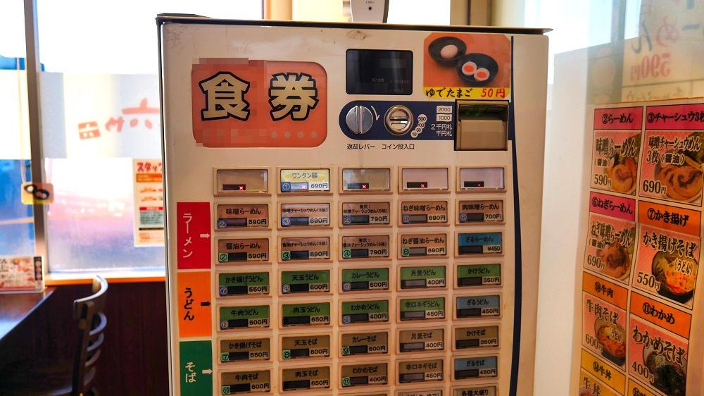 お食事処『めん六や』夢屋富里店の食券機