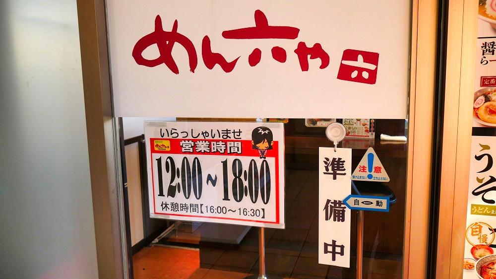 お食事処『めん六や』夢屋富里店の休憩時間