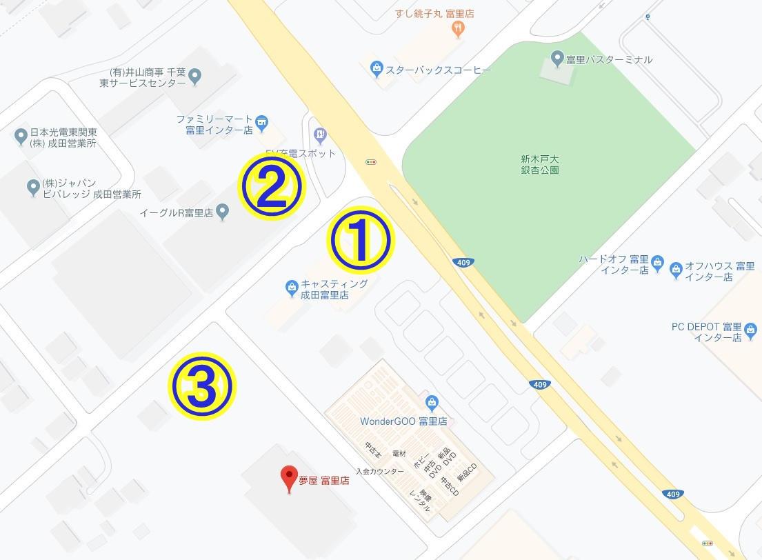 お食事処『めん六や』夢屋富里店への行き方