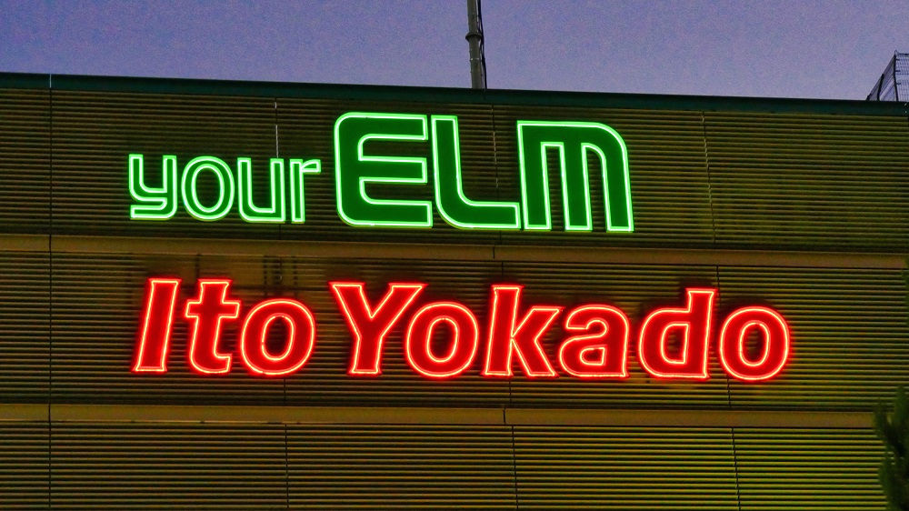 ユアエルム成田店、公津の杜駅側のロゴ表示