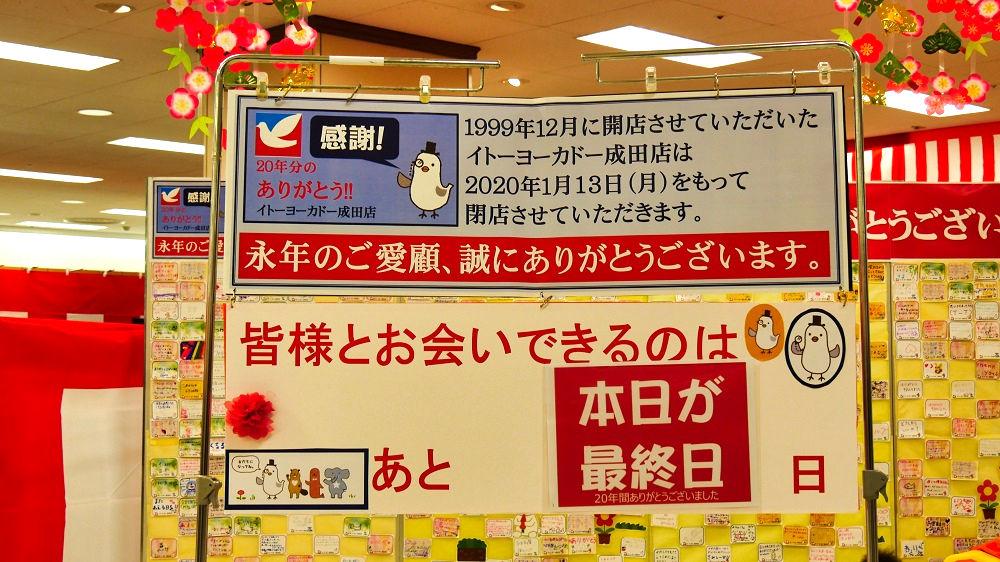 ユアエルム成田店に設けられたメッセージボード