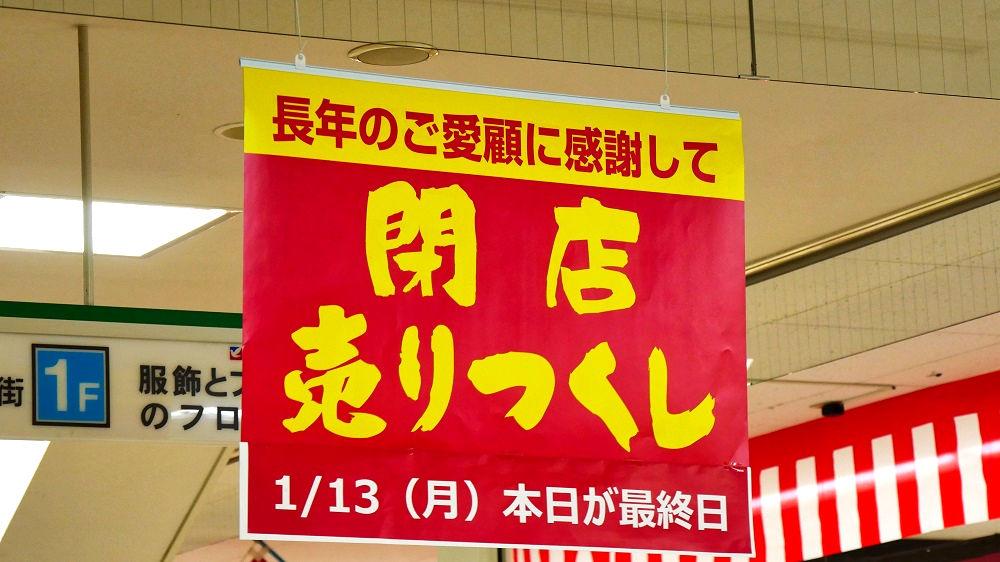 イトーヨーカドー成田店の閉店セール告知