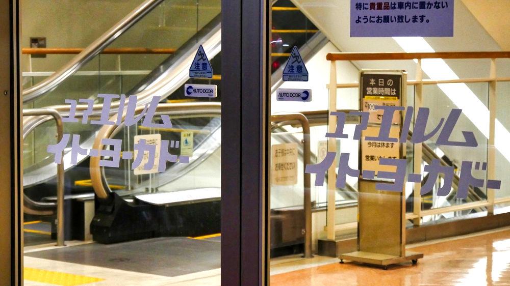 ユアエルム成田店の自動ドアロゴ表記