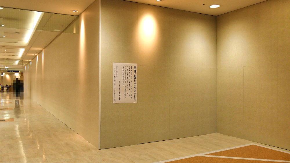 イトーヨーカードー成田店があったスペースは壁で隔離されていました。