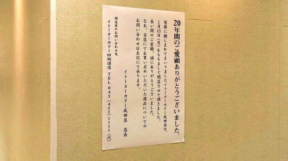 イトーヨーカードー成田店があったスペースは壁で隔離