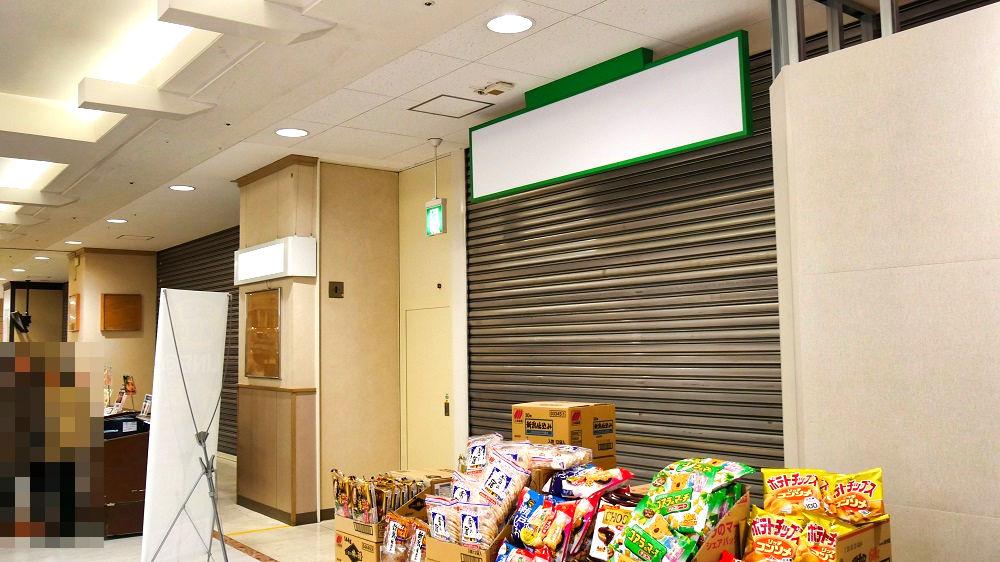 旧イトーヨーカドーの地下一階食品売り場は、シャッターで閉鎖