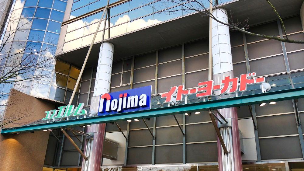 公津の杜駅側入口のイトーヨーカドーロゴ