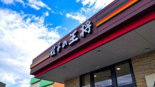 餃子の王将『2020年版ぎょうざ倶楽部』会員カードはほぼ通年実施!?
