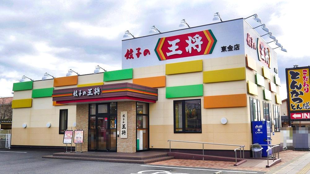 餃子の王将「東金店」