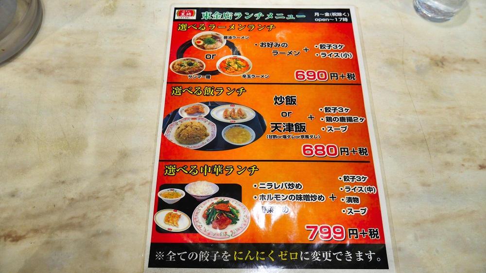 餃子の王将「東金店」のランチメニュー