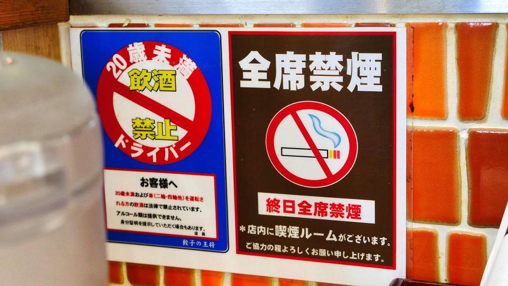 餃子の王将「東金店」は全室禁煙