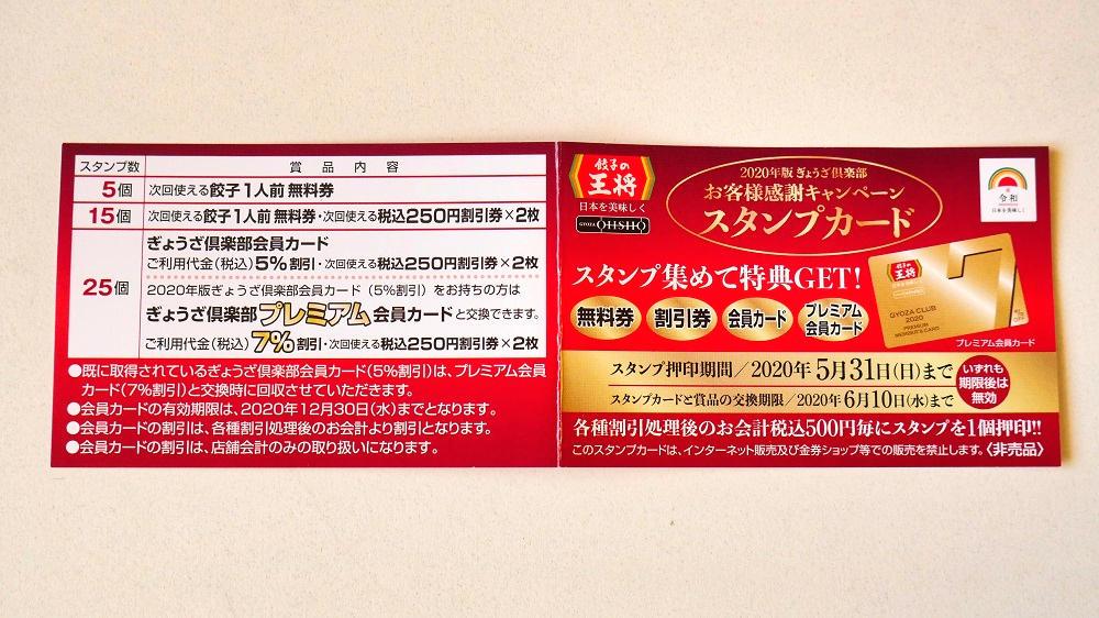 「2020年版ぎょうざ倶楽部お客様感謝キャンペーン」スタンプカード(表面)