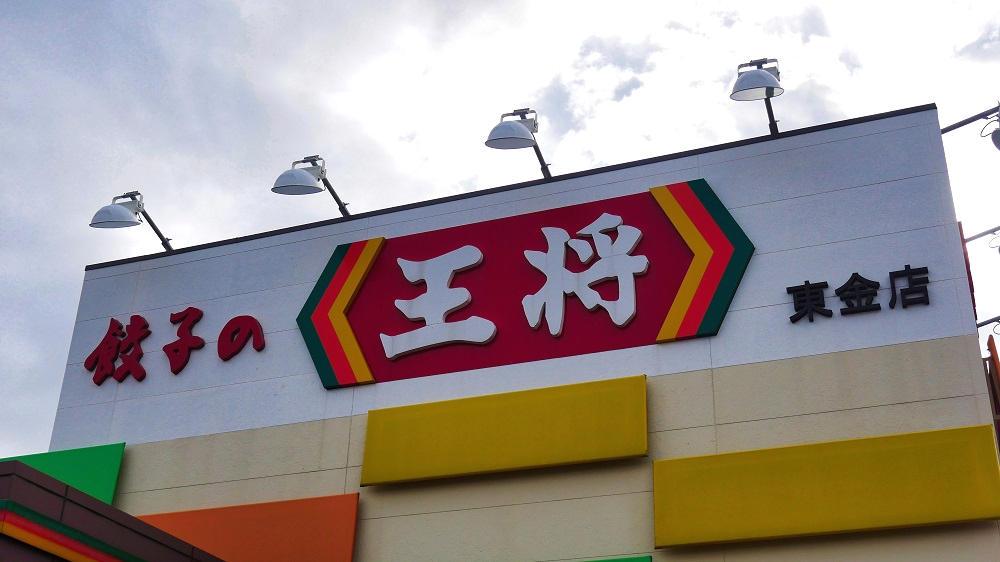 餃子の王将東金店
