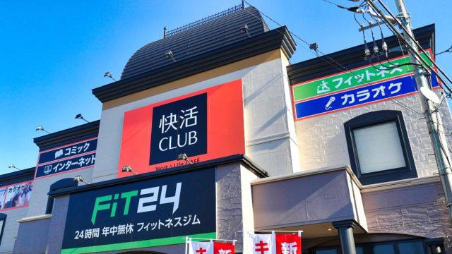 【体験レポ】快活CLUBの『無料モーニング食べ放題』は超絶オトク!