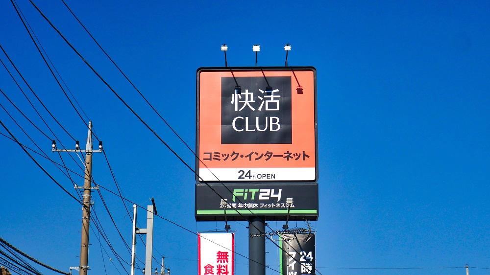快活CLUBの看板