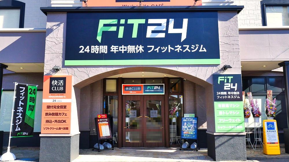 快活CLUB成田ニュータウン店