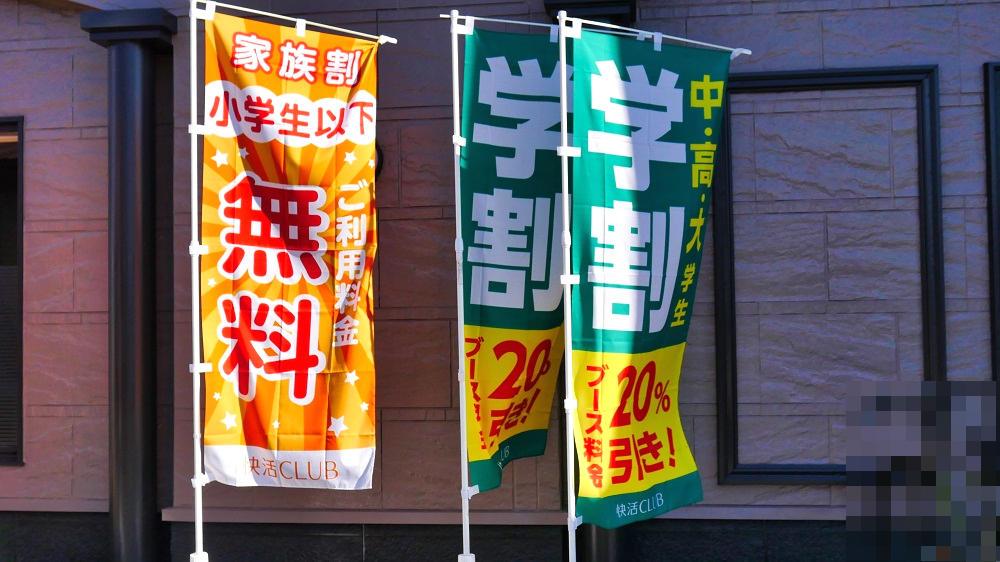 快活CLUB『成田ニュータウン店』は各種割引も充実!