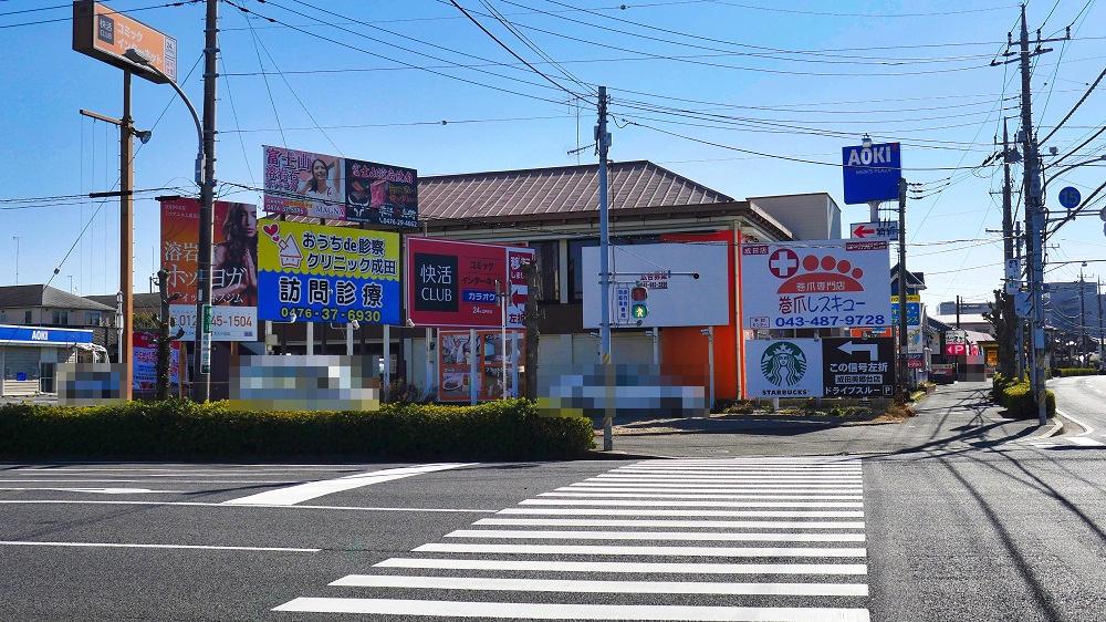 快活CLUB成田ニュータウン店の旧店舗