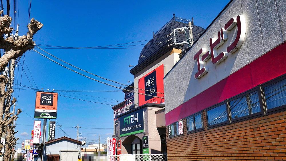 快活CLUB成田ニュータウン店の新店舗