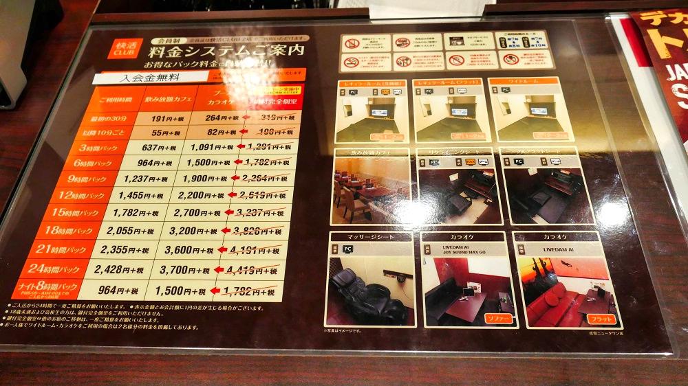 快活CLUB成田ニュータウン店の料金システム
