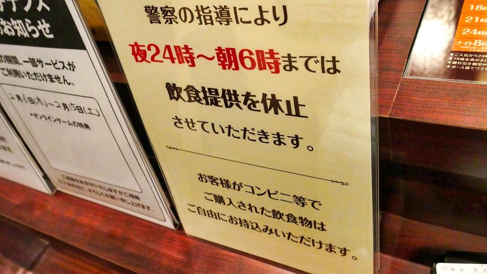 快活CLUB成田ニュータウン店は夜24時~朝6時は飲食提供休止