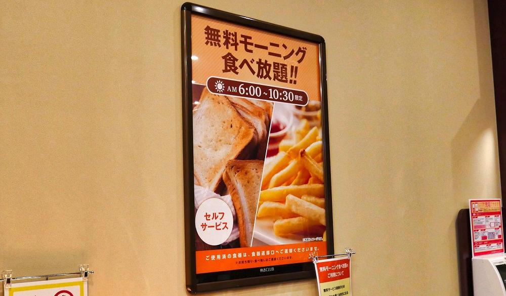 快活CLUBの『無料モーニング食べ放題』