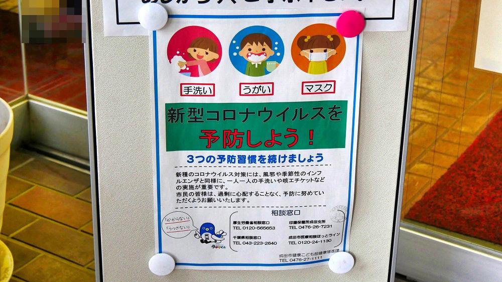 成田市の小中学校は3月4日(水)~13日(金)まで休校