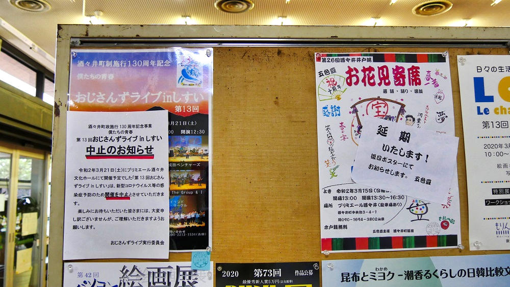 成田市中央公民館の掲示板