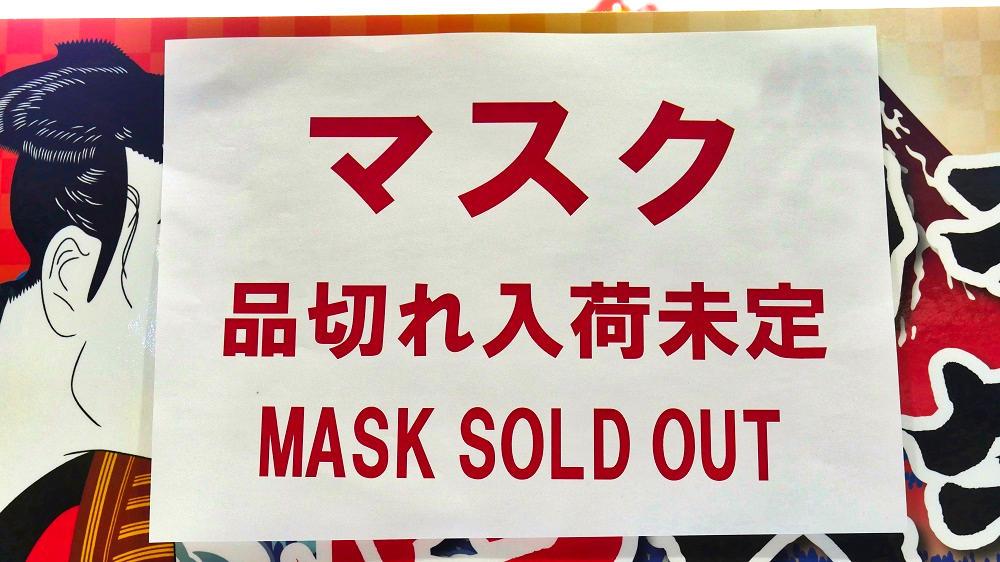 成田空港のマスク販売・在庫状況はかなり深刻