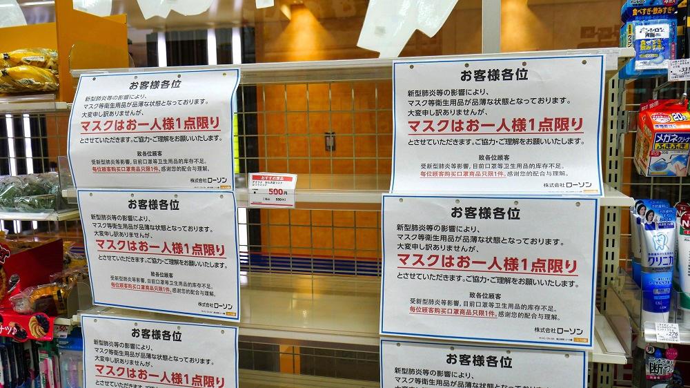 成田空港内の全コンビニでマスク在庫無し