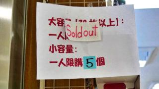 【緊急報告】成田空港の全コンビニでマスクが売り切れ状態!