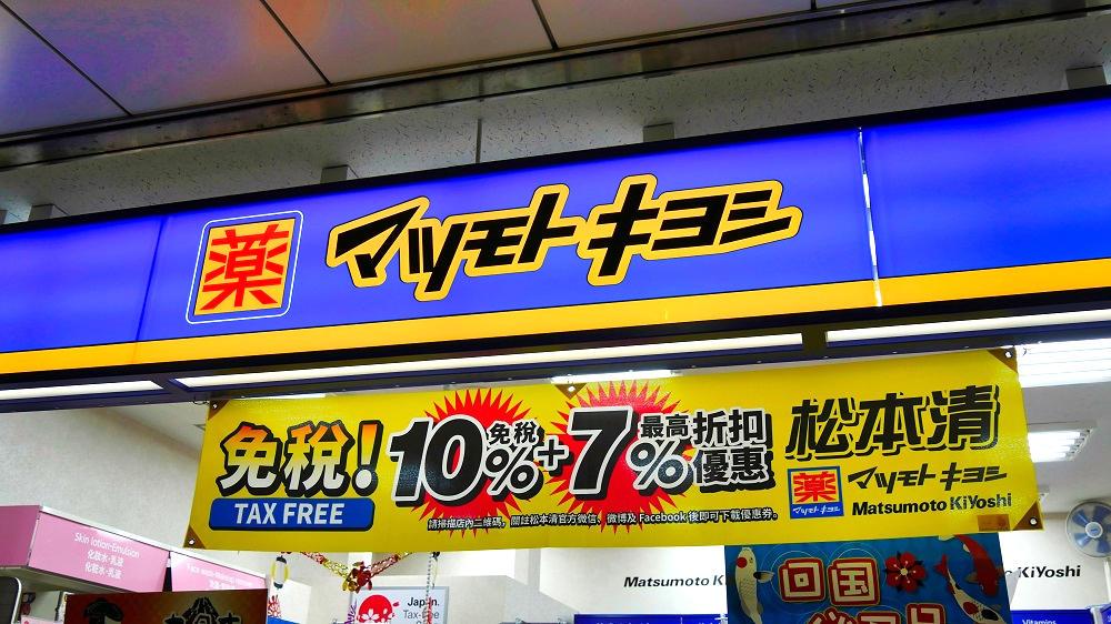 『第2ターミナルB1F』マツモトキヨシ