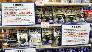 【現状報告】成田空港のローソンでマスク販売が復活!【ウイルス対策用マスクの販売再開を確認】