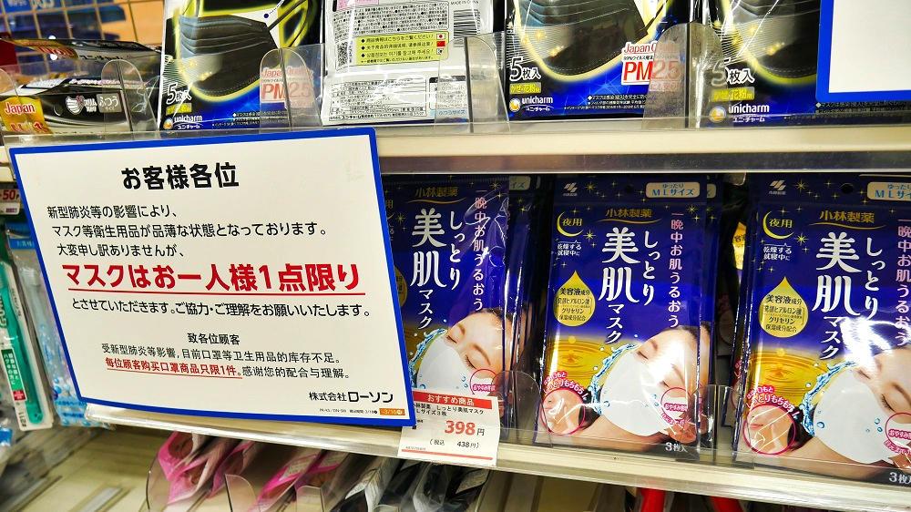 成田空港第1ターミナル5F「ローソン」のマスク販売状況