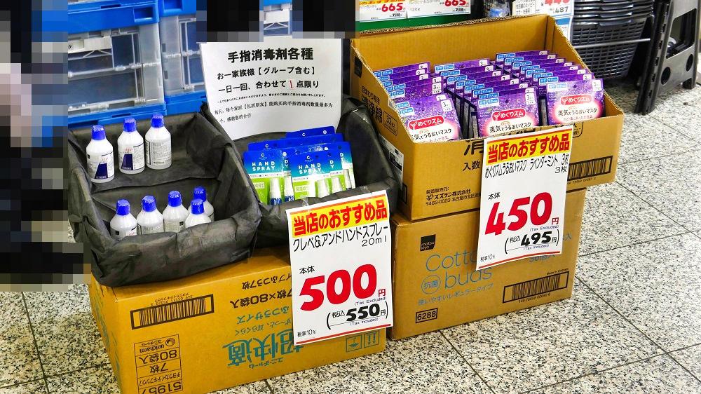 第2ターミナルB1F「マツモトキヨシ」のマスク販売状況