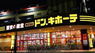 MEGAドン・キホーテ成田店の深夜営業時間が短縮に!【午前3時終了に変更】