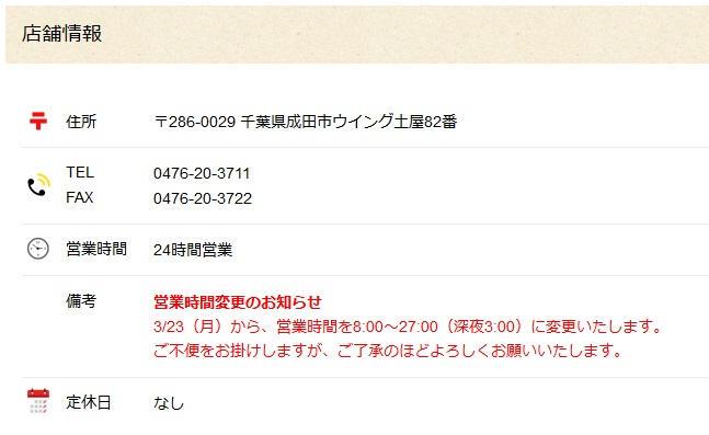 ドン・キホーテ店舗情報『MEGAドン・キホーテ成田店』