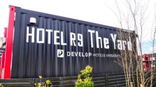 成田市三里塚にコンテナ型ホテル『HOTEL R9 The Yard』が出現!